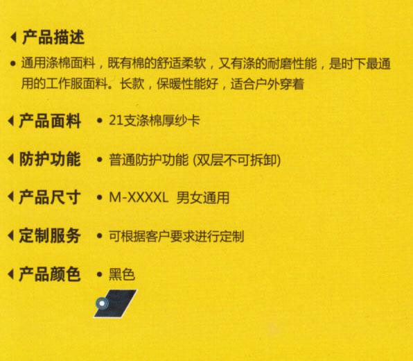 重庆雷火官网厂服定制