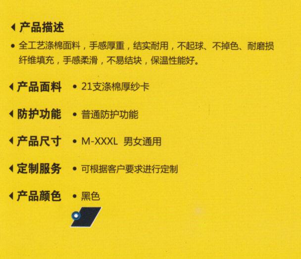 重庆工装订制